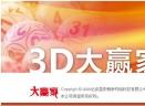 3D大赢家V5.18 破解版