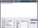 炫勇文字转语音生成器V2.0 官方版