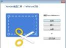 Yandex截图工具V1.4.18.5412 免费版