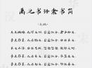 禹卫书法隶书简体官方版