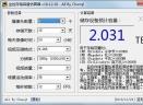 监控存储容量估算器V18.12.18 免费版