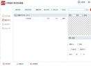 闪电图片格式转换器V3.1.1.0 官方版