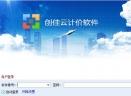 创佳云计价软件V1.4.5 官方版