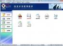 开博送货单打印软件V6.53 免费版