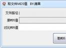 滴果取文件MD5值10分3D工具 V1.01 官方版