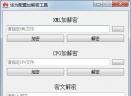 华为配置加解密工具V1.0 官方版