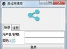 局域网精灵V1.0.0 官方版