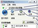 TurboMeetingV6.13 官方版
