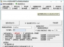 DRMsoft视频加密跨平台网络版V2.0 官方版