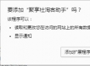 聚享社淘客助手插件V2.5 官方版