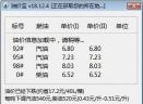 油价宝V18.12.28 官方版