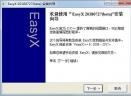 EasyX(c++图形库)V20180727 官方版