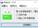 禁用u盘权限工具(RaTool)V1.2 绿色版