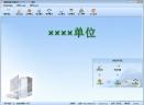 智能铝型材销售系统V35.69 官方版