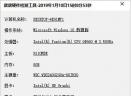 唐唐硬件检测软件V1.0 免费版