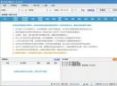 极速订票助手V1.0.0.16 官方版