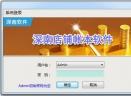 深南店铺帐本软件V2.1 官方版