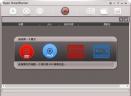 Open SmartBurner(光盘刻录工具)V1.5 中文版