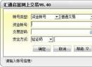 汇通启富独立交易系统V6.44 官方版