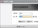 自行车店收银管理软件V10.1.4 官方版