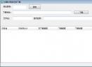 水晶DJ网多任务下载工具V1.0 免费版