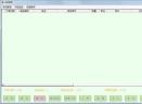 采购入库管理软件V6.7.1227 免费版