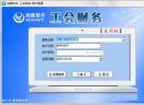 润衡工会财务软件V1.0 官方版