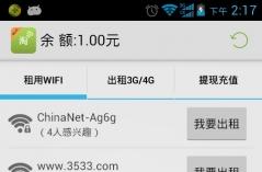 淘wifi