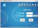 香山牌收银秤管理系统V3.0 官方版