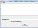 字频统计工具V1.2 免费版
