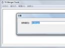 TS Merger tools(视频合并工具)V1.0 官方版