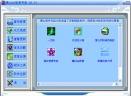 黄山IE修复专家V9.0 共享版