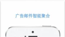 QQ邮箱V4.0.4 IOS版