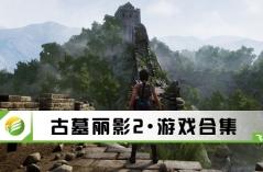 古墓丽影2·游戏合集