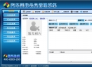 深田金业汽车美容会员管理系统V6.9.0.9 官方版