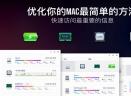 MaCleaner XV10.3 Mac版