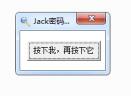 Jack密码查看器V1.0 绿色版