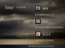 Fotor Windows(图片处理软件)V3.1.1 中文免费版