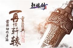 轩辕剑格斗版