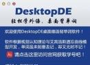 DesktopDe桌面德语单词软件V2.10 官方版