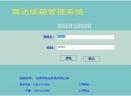 商达纸箱管理系统V3.2 官方版