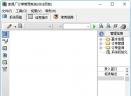 宏达家具厂订单管理系统V1.0 官方版