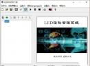 LEDVISION(卡莱特LED控制卡软件)V1.80.2232 官方版