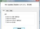 WinUpdatesDisablerV1.4 绿色免费版