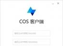 COSBrowser工具V1.3.2 官方版