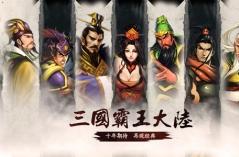 三国霸王大陆·游戏合集