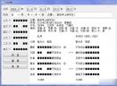 六爻排盘软件V1.0 免费版