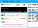 清风dj音乐下载器V11.25 绿色版
