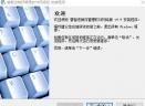 睿智进销存管理五分3D软件 V9.9 破解版