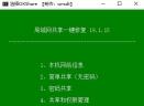 局域网共享一键修复V19.1.15 电脑版